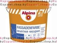 Краска фасадная Alpina EXPERT Fassadenfarbe 10L (15,5кг)